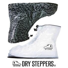 【衝撃の20%OFFクーポン配布中】DRY STEPPERSドライステッパーズ スニーカー レインカバー 雨 雑貨