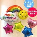 誕生日 バルーン 【送料無料】【ハッピーバースデーレインボー&スター2色】 バルーンギフト バースデー バースデーバ…
