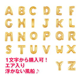 レターバルーン小ゴールド・アルファベット