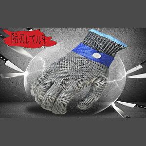 【送料無料】 防刃レベル9軍手 耐切創 作業用手袋 料理用 防災用品 ステンレス鋼メッシュ防護手袋 切れない (片手)左右兼用 綿手袋1枚付き