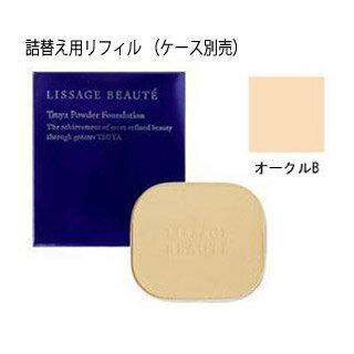 リサージ ボーテ 艶パウダーファンデーション レフィル オークルB (ケース別売り)
