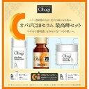 【限定品】オバジ Obagi C20 セラム 最高峰セット Obagi