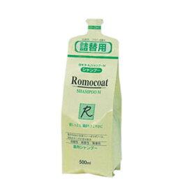 ロモコート シャンプーM 詰替用 500mL(配送区分:B)