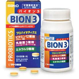 BION3(バイオンスリー) 60粒 【佐藤製薬】/栄養機能食品[配送区分:A]