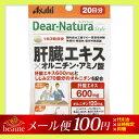 【メール便送料100円】Dear−Natura/ディアナチュラ スタイル 肝臓エキス×オルニチン・アミノ酸 60粒