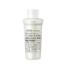 ソフィーナ ホワイトプロフェッショナル 美白美容液ET レフィル(つけかえ用) 40g(配送区分:B)