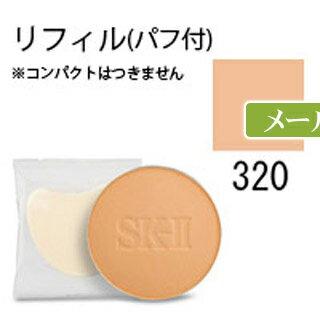 【メール便★送料無料】SK-II SK-2 クリア ビューティ パウダーファンデーション 320 リフィル (コンパクト別売)