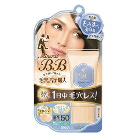 サナ 毛穴パテ職人 ミネラルBBクリーム BU(ブライトアップ) 明るい肌色[配送区分:A]