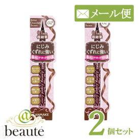 【ネコポス送料190円】キャンメイク ラスティングリキッドライナー 02 ビターチョコブラウン×2個セット