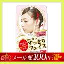 【メール便送料100円】BN リフトアップテープ バリューパック 180枚