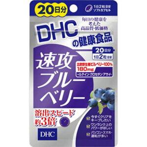 DHC 速攻ブルーベリー 40粒(20日分)[配送区分:A]