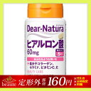 【定形外郵便送料160円】Dear-natnra/ディアナチュラ ヒアルロン酸 60粒