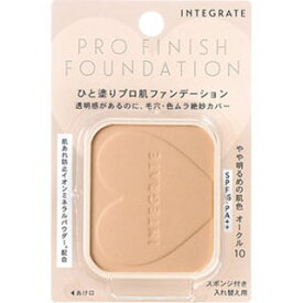インテグレート プロフィニッシュファンデーション(レフィル) オークル10 やや明るめの肌色[配送区分:A]