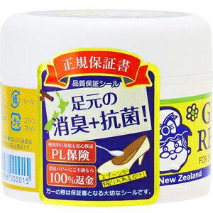 【国内正規品】足・靴の臭いを消臭・除菌! グランズレメディ(50g)日本正規品 日本国内正規品 正規保証書付き 品質保証シール付き