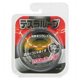 マグネループより強力な200ミリステラ! テスラループ 磁気ネックレス ブラック 50cm(配送区分:B)