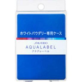 アクアレーベル ホワイトパウダリー用ケース[配送区分:A]