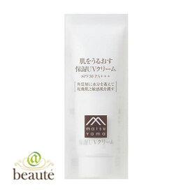 松山油脂 肌をうるおす保湿UVクリーム 50g[配送区分:A]