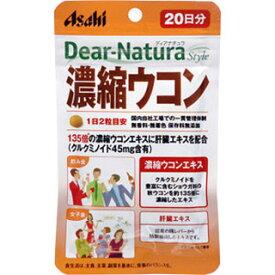 Dear-Natura/ディアナチュラ スタイル 濃縮ウコン 40粒[配送区分:A]