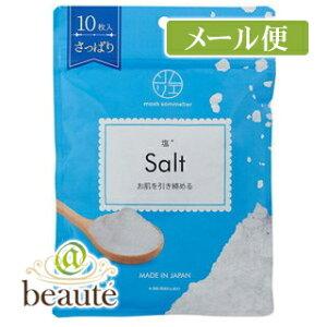 【クリックポスト190円】マスクソムリエ 塩 Salt  10枚入