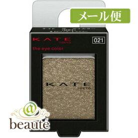 【クリックポスト190円】ケイト ザ アイカラー 021 (クリッター)ブラウン