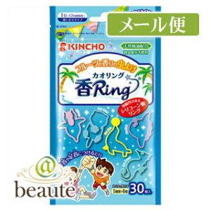 【ネコポス190円】虫よけカオリング ブルーN 30個入
