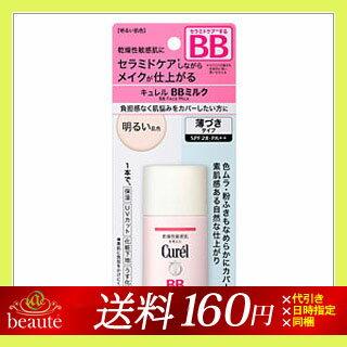 【ネコポス送料160円】キュレル BBミルク 明るい肌色 30ml