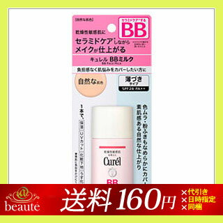 【ネコポス送料160円】キュレル BBミルク 自然な肌色 30ml