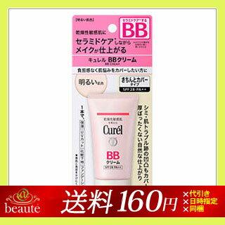 【ネコポス送料160円】キュレル BBクリーム 明るい肌色 35g