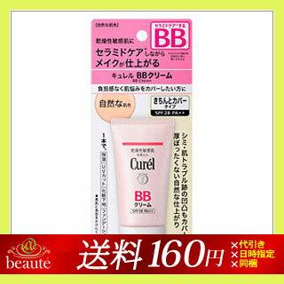 【ネコポス送料160円】キュレル BBクリーム 自然な肌色 35g