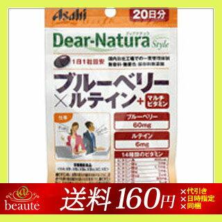 【メール便送料160円】Dear-Natura/ディアナチュラ スタイル ブルーベリー×ルテイン+マルチビタミン 20粒