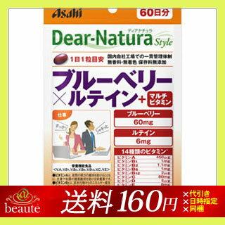 【メール便送料160円】Dear-Natura/ディアナチュラ スタイル ブルーベリー×ルテイン+マルチビタミン 60粒