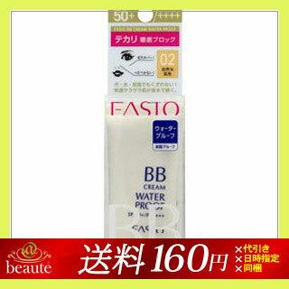 【メール便送料160円】ファシオ BB クリーム ウォータープルーフ 02 自然な肌色