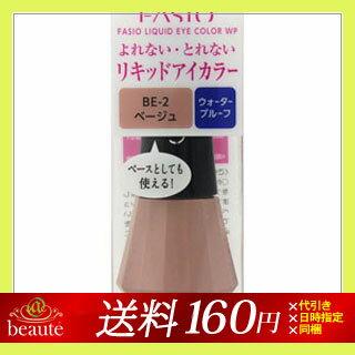 【クリックポスト送料160円】ファシオ リキッドアイカラー WP BE-2