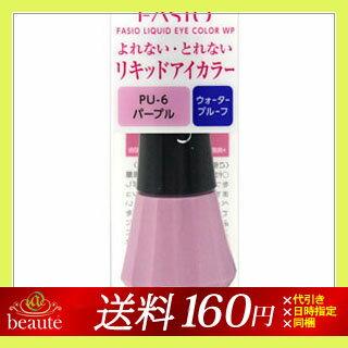 【クリックポスト送料160円】ファシオ リキッドアイカラー WP PU-6