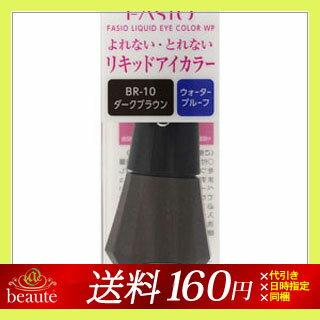 【クリックポスト送料160円】ファシオ リキッドアイカラー WP BR-10