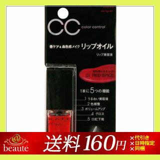 【ネコポス送料160円】ケイト CCリップオイル 01 RED SPICE