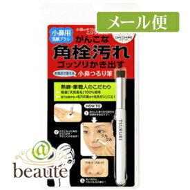【ネコポス190円】ツルリ 小鼻つるり筆