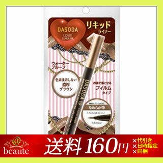 [ネコポスで送料160円]DASODA(ダソダ) リキッドライナー ブラウン