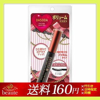 【ネコポス 送料160円】DASODA(ダソダ) ボリュームマスカラ ブラック