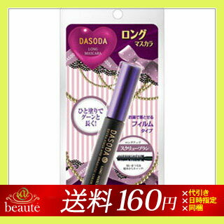 【ネコポス送料160円】DASODA(ダソダ) ロングマスカラ ブラック