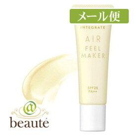 【ネコポス160円】インテグレート エアフィールメーカー レモンカラー 30g