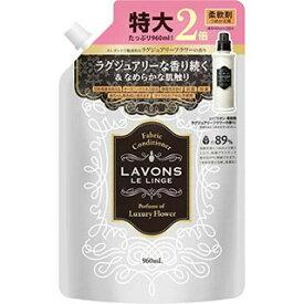 LAVONS ラボン 柔軟剤 ラグジュアリーフラワーの香り 詰め替え 特大2倍サイズ 960ml[配送区分:A]