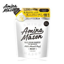 アミノメイソン ディープモイスト ホイップクリーム シャンプー詰替 400mL[配送区分:A]