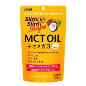 アサヒ スリムアップスリムシェイプ MCT OIL+オメガ3 180粒[配送区分:A]