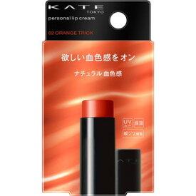 ケイト パーソナルリップクリーム 02 ナチュラル血色感 3.7g(配送区分:B)