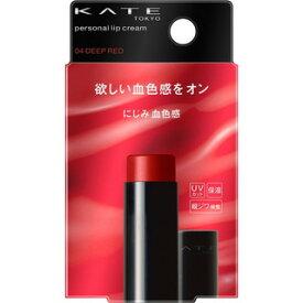 ケイト パーソナルリップクリーム 04 にじみ血色感 3.7g(配送区分:B)
