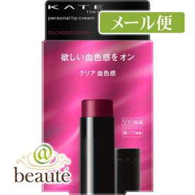 【ネコポス190円】ケイト パーソナルリップクリーム 05 クリア血色感 3.7g