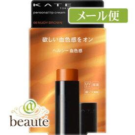 【ネコポス190円】ケイト パーソナルリップクリーム 06 ヘルシー血色感 3.7g