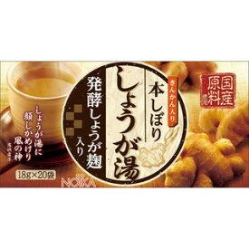 ノイカ 発酵しょうが麹入り 本しぼりしょうが湯 18g×20包[配送区分:A]