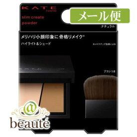 【ネコポス190円】ケイト スリムクリエイトパウダーA EX-1 ナチュラルタイプ 3.4g